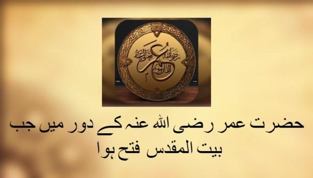 حضرت عمر رضی اللہ عنہ كے دور میں جب بیت المقدس  فتح ہوا