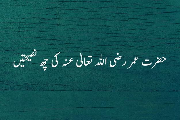 حضرت عمر رضی اللہ تعالٰی عنہ کی چھ نصیحتیں