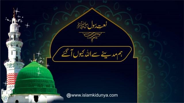 ہم مدینے سے اللہ کیوں آگئے