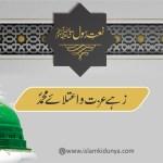 زہے عزت و اعتلائے محمد