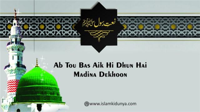 Ab Tou Bas Aik Hi Dhun Hai Madina Dekhoon
