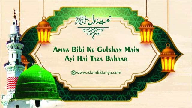 Amna BiBi Ke Gulshan Main, Ayi Hai Taza Bahaar