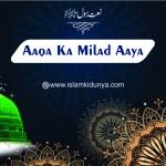 Aaqa Ka Milad Aaya