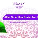Allah Ne Ye Shan Barhai Tere Dar Ki