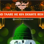 Chand Taare He Kya Dekhte Reh Gaye