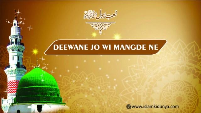 Deewane Jo Wi Mangde Ne, Shah-e-Abrar Dende Ne - Lyrics