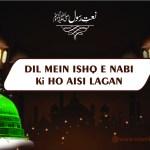 Dil Main Ishq e NABI Ki Ho Aisi Lagan Lyrics