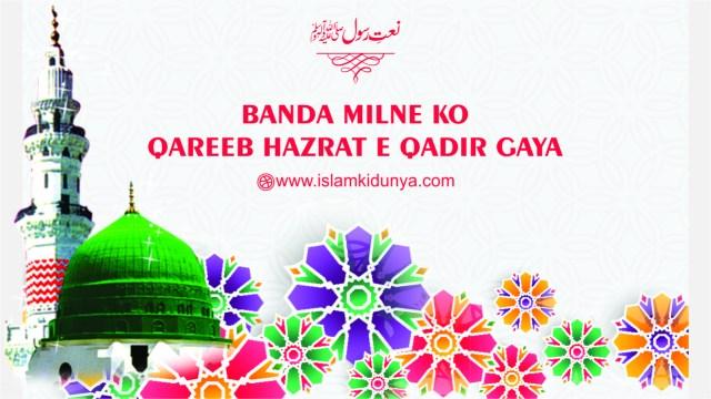 Banda Milne Ko Qareeb Hazrat E Qadir Gay