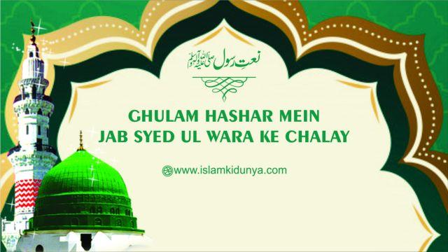 Ghulam Hashar Mein Jab Syed Ul Wara Ke Chalay