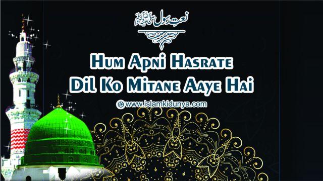 Hum Apni Hasrate Dil Ko Mitane Aaye Hai