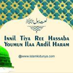 Innil Tiya Ree Hassaba Youmun Ilaa Ardil Haram– Urdu/Arabic & English