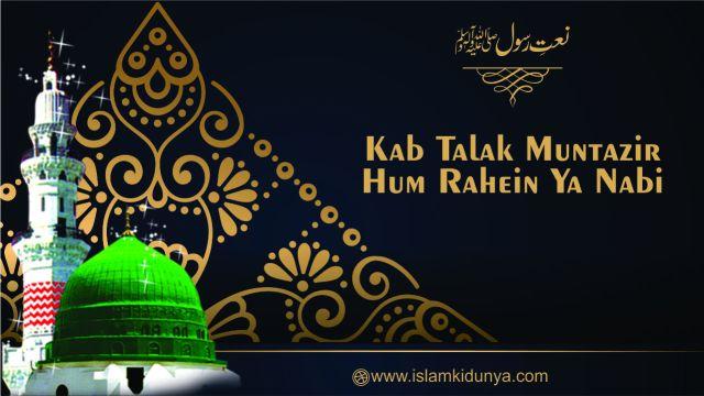 Kab Talak Muntazir Hum Rahein Ya Nabi