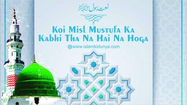 Koi Misl Mustufa Ka Kabhi Tha Na Hai Na Hoga - Naat Lyrics in Urdu