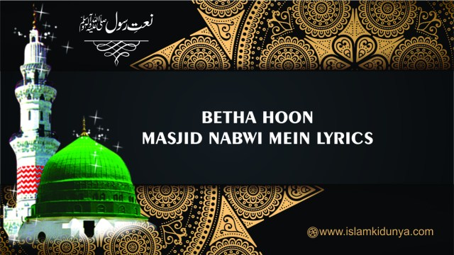 Betha Hoon Masjid Nabwi Mein Lyrics