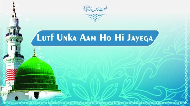 Lutf Unka Aam Ho Hi Jayega