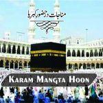 Karam Mangta Hoon – Dua