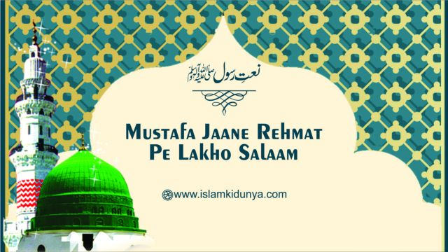Mustafa Jaane Rehmat Pe Lakho Salaam - Naat Lyrics in Urdu
