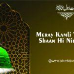 Meray Kamli Walay Ki Shaan Hi Nirali Hai