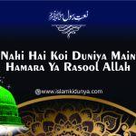 Nahi Hai Koi Duniya Main Hamara Ya Rasool Allah