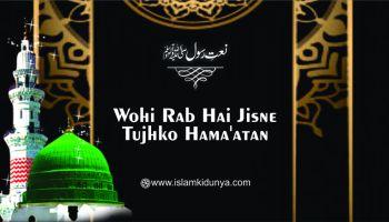 Wohi Rab Hai Jisne Tujhko Hama'atan Karaam Banaya - Kalam-e-Ala'Hazrat