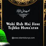 Wohi Rab Hai Jisne Tujhko Hama'atan Karaam Banaya