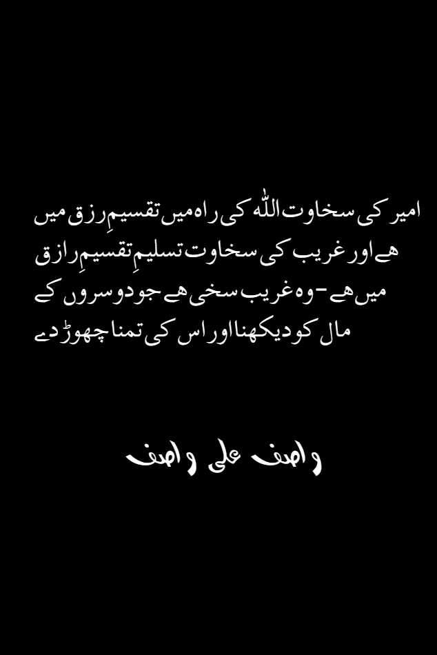 Wasif Ali Wasif Quotations in Urdu