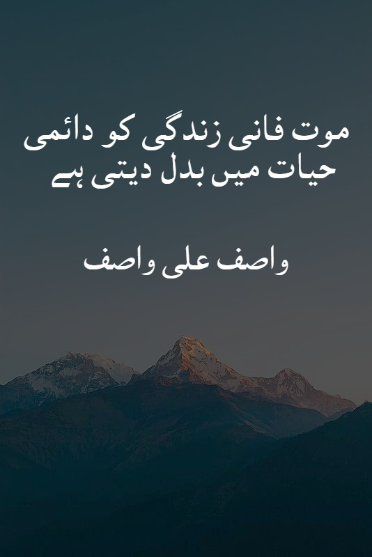 Wasif Ali Wasif Inspirational Urdu Quotataions
