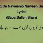 عشق دی نوئیوں نویں بہار – بابا بلھے شاہ – Ishq Di Naweenio Naween Bahar