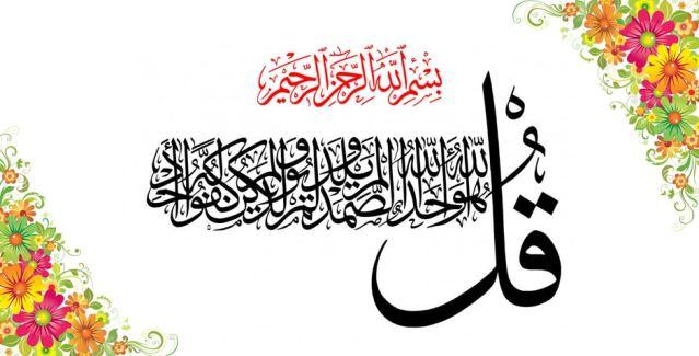 9 Hadiths on 'Qul Huwa Allahu Ahad' [Surah Ikhlaas]