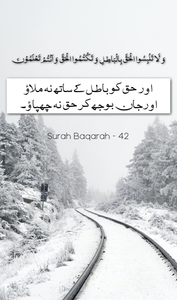 quran quotes in urdu