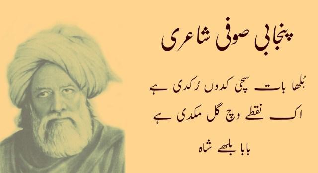 اک نقطے وچ گل مکدی ہے – Ik Nukte Wich Gal Mukdi – Bulleh Shah