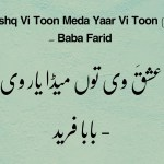 میڈا عشقَ وی توں میڈا یار وی توں – بابا فرید | Meda Ishq Ve Tun – Punjabi Lyrics