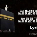 Rab Mujhko Bulayega Main Kaabe Ko Dekhunga – Hamd Lyrics
