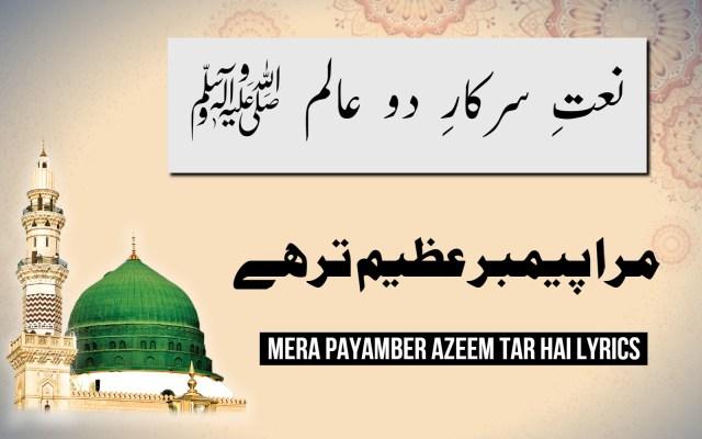 مرا پیمبر عظیم تر ہے – Mera Payamber Azeem Tar Hai – Naat Lyrics