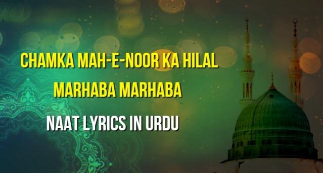 Chamka Mah-e-Noor Ka Hilal Marhaba Marhaba Lyrics