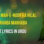 Chamka Mah-e-Noor Ka Hilal  Marhaba Marhaba