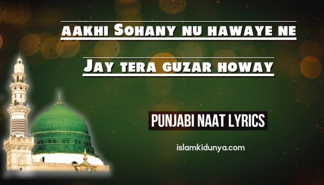 Akhin Sohne Nu Hawaye Ne Punjabi Naat Lyrics