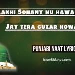 Akhin Sohne Nu Hawaye Ne – Punjabi Naat Lyrics