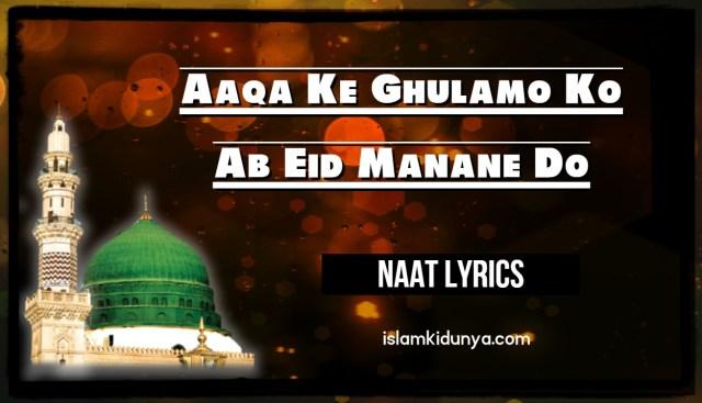 Aaqa Ke Ghulamo Ko Ab Eid Manane Do Lyrics in Urdu