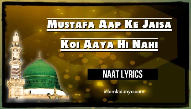 Mustafa Aap Ke Jaisa Koi Aaya Hi Nahi - Naat Lyrics in Urdu