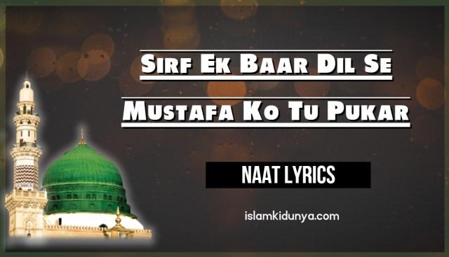 Sirf Ek Baar Dil Se Mustafa Ko Tu Pukar - Naat Lyrics in Urdu