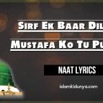 Sirf Ek Baar Dil Se Mustafa Ko Tu Pukar Lyrics