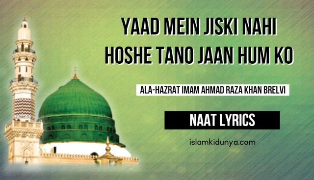 Yaad Mein Jiski Nahi Hoshe Tano Jaan Hum Ko Ala-Hazrat Naat Lyrics