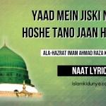 Yaad Mein Jiski Nahi Hoshe Tano Jaan Hum Ko – Naat Lyrics in Urdu