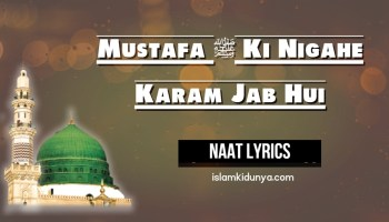 Mustafa ﷺ Ki Nigahe Karam Jab Hui- Naat Lyrics