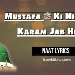 Mustafa ﷺ Ki Nigahe Karam Jab Hui– Naat Lyrics