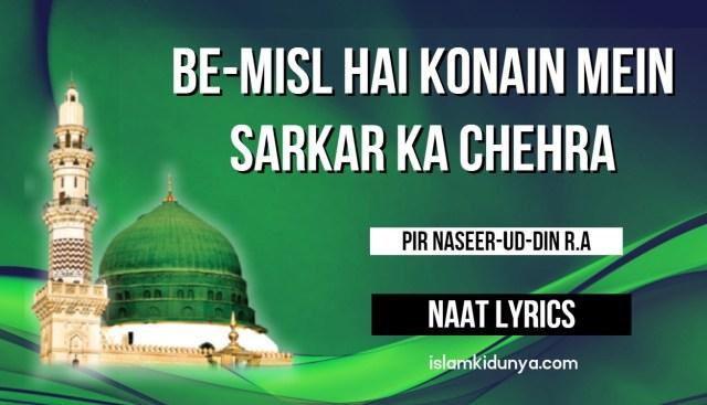Be-Misl Hai Konain Mein Sarkar Ka Chehra