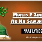 Muflis E Zindagi Ab Na Samjhe Koi – Naat Lyrics