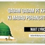 Qadam Qadam Pe Khuda Ki Madad Pohanchti Hai Lyrics