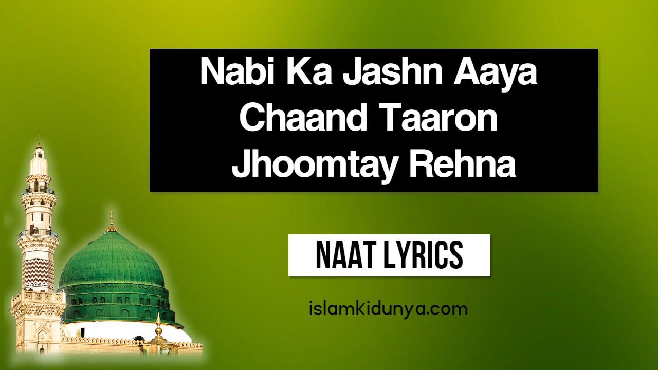 Nabi Ka Jashan Aaya Chaand Taaron Jhoomtay Rehna